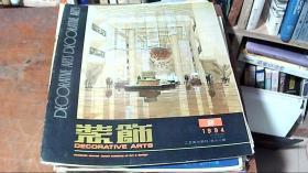 装饰工艺美术季刊 1994年第2期 总第六十期