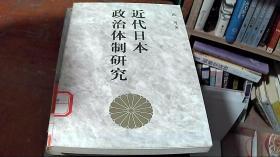 近代日本政治体制研究