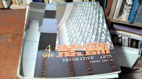 装饰工艺美术季刊 1989年第4期 总第四十二期