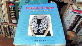 最新版手编织