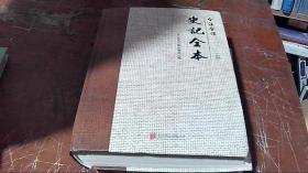 全注全译史记全本(2册)