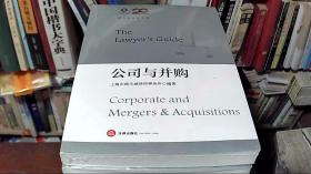 锦天城律师文集:公司与并购