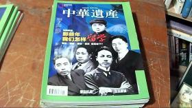 中华遗产2013.7总第93期