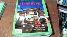 中华遗产2013.12总第98期