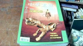 中华遗产2013.3总第89期