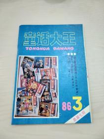 童话大王1986年第3期(总第七期)