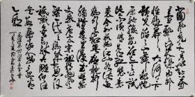 【周志高】上海市书协主席,上海中国书法院院长,中国书协资深评委.书法