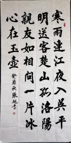北京市书法家协会名誉理事,中国书法家协会会员【张旭】书法