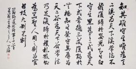 中国书法家协会理事【丁谦】书法