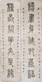 吉林省书法家协会副主席,中国书法家协会理事  【丛文俊】书法对联