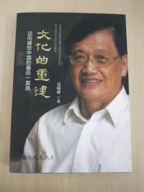 文化的重建——迈向盛世中国的最后一里路