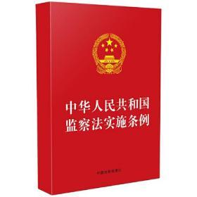中华人民共和国监察法实施条例(32开红皮)