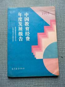 中国教育经费年度发展报告 1994