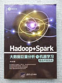 Hadoop + Spark 大数据巨量分析与机器学习整合开发实战