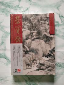 荣宝斋 2018年第11期