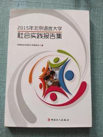 2015年北京语言大学社会实践报告集