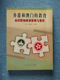香港和澳门的教育从比较角度看延续与变化