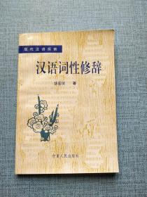 汉语词性修辞