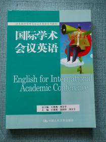 国际学术会议英语(任务驱动型研究生公共英语系列教材)