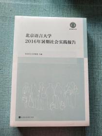北京语言大学2016年暑期社会实践报
