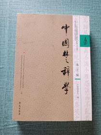 中国楚辞学(第二十二辑)