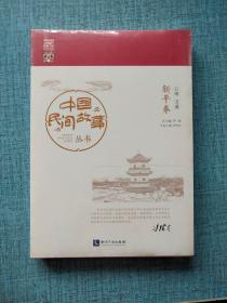 中国民间故事丛书·云南玉溪:新平卷