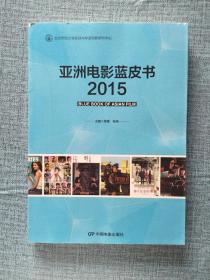 亚洲电影蓝皮书(2015)