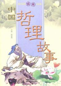 看不完的经典小故事-中国哲理故事