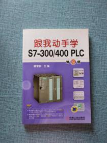 跟我动手学S7-300/400 PLC 第2版【附光盘】