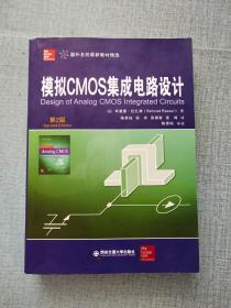 模拟CMOS集成电路设计 第2版