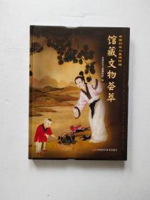 中国妇女儿童博物馆馆藏文物荟萃