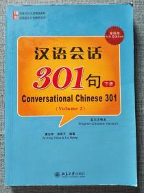 汉语会话301句(下 第四版 英文注释本)