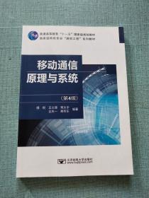 移动通信原理与系统(第4版)