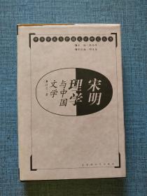 宋明理学与中国文学