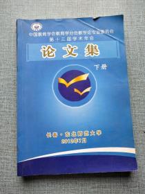 中国教育学会教育学分会教学论专业委员会第十三届学术年会论文集(下册)
