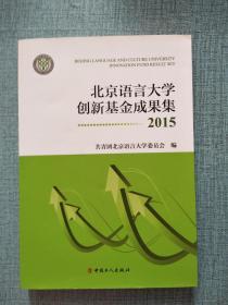 北京语言大学创新基金成果集 2015