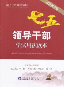 领导干部学法用法读本
