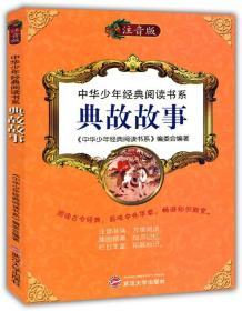 中华少年经典阅读书系彩绘注音版-典故故事