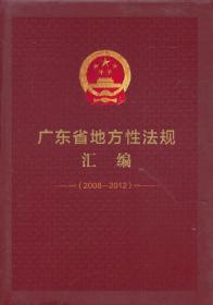 广东省地方性法规汇编