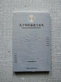 九十年的奋进与荣光-(——中国社会科学院经济研究所简史)