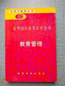 简明国际教育百科全书 教育管理
