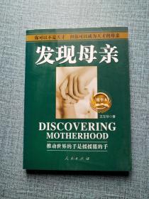 发现母亲(精华本)