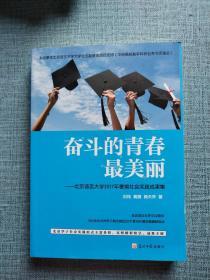 奋斗的青春美丽:北京语言大学2017年暑期社会实践成果集