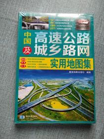中国高速公路及城乡路网实用地图集