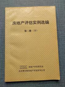 房地产评估实例选编 第二册 下