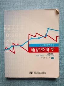 经济管理类丛书:通信经济学(第3版)