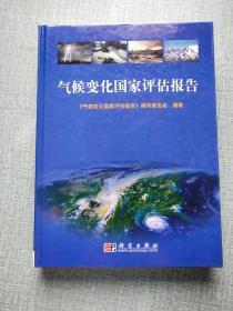 气候变化国家评估报告