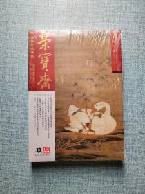 荣宝斋2018/9