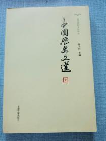 中国历史文选 上
