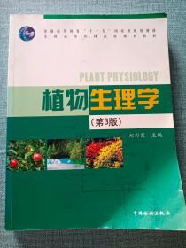 """植物生理学(第3版)/全国高等农林院校规划教材·普通高等教育""""十一五""""国家级规划教材"""